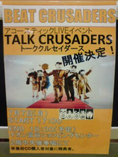 TALK CRUSADERS。