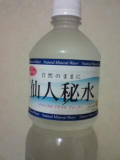 おいしいお水。