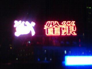 上海の思い出 21<br />  。