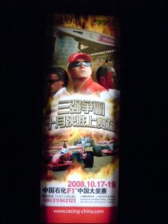 上海の思い出 24<br />  。