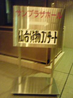 仙台貨物ライブ。