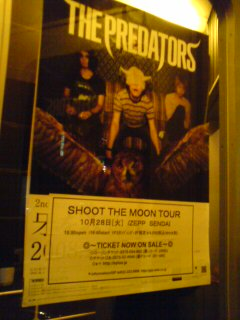 THE PREDATORS。