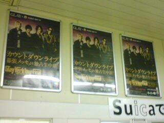 海浜幕張駅。
